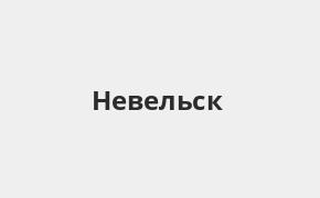 Справочная информация: Банкоматы Восточного банка в Невельске — часы работы и адреса терминалов на карте