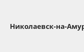 Справочная информация: Банкоматы Восточного банка в Николаевске-на-Амуре — часы работы и адреса терминалов на карте