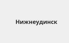 Справочная информация: Отделение Восточного банка по адресу Иркутская область, Нижнеудинск, улица Ленина, 17 — телефоны и режим работы