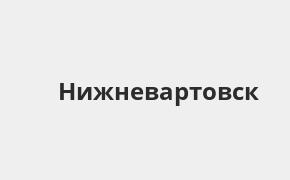 Справочная информация: Банкоматы Восточного банка в Нижневартовске — часы работы и адреса терминалов на карте