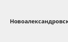 Справочная информация: Банкоматы Восточного банка в Новоалександровске — часы работы и адреса терминалов на карте