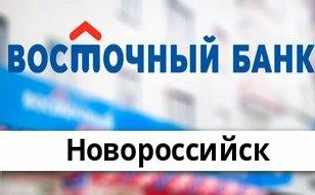 Справочная информация: Банкоматы Восточного банка в Новороссийске — часы работы и адреса терминалов на карте