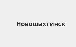 Справочная информация: Восточный банк в Новошахтинске — адреса отделений и банкоматов, телефоны и режим работы офисов