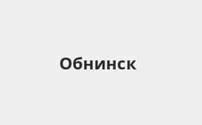 Справочная информация: Отделение Восточного банка по адресу Калужская область, Обнинск, улица Гагарина, 13 — телефоны и режим работы