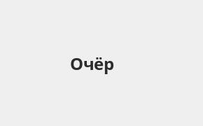 Справочная информация: Восточный банк в Очере — адреса отделений и банкоматов, телефоны и режим работы офисов