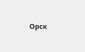 Справочная информация: Банкоматы Восточного банка в Орске — часы работы и адреса терминалов на карте