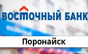 Справочная информация: Банкоматы Восточного банка в Поронайске — часы работы и адреса терминалов на карте