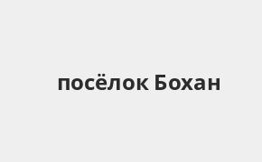 Справочная информация: Восточный банк в посёлке Бохан — адреса отделений и банкоматов, телефоны и режим работы офисов