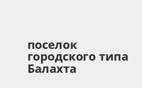 Справочная информация: Восточный банк в поселке городского типа Балахта — адреса отделений и банкоматов, телефоны и режим работы офисов