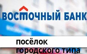 Справочная информация: Банкоматы Восточного банка в посёлке городского типа Чегдомын — часы работы и адреса терминалов на карте