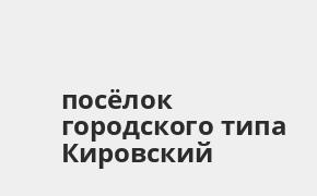 Справочная информация: Банкоматы Восточного банка в посёлке городского типа Кировский — часы работы и адреса терминалов на карте