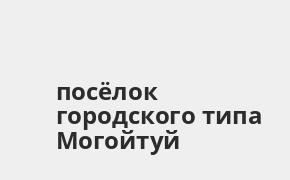 Справочная информация: Восточный банк в посёлке городского типа Могойтуй — адреса отделений и банкоматов, телефоны и режим работы офисов