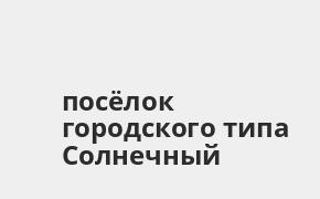 Справочная информация: Восточный банк в посёлке городского типа Солнечный — адреса отделений и банкоматов, телефоны и режим работы офисов