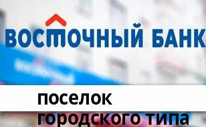 Справочная информация: Восточный банк в поселке городского типа Ясногорск — адреса отделений и банкоматов, телефоны и режим работы офисов