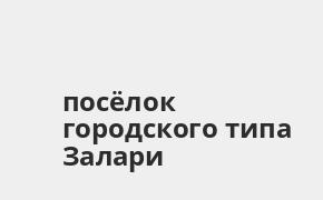 Справочная информация: Восточный банк в посёлке городского типа Залари — адреса отделений и банкоматов, телефоны и режим работы офисов