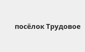 Справочная информация: Банкоматы Восточного банка в посёлке Трудовое — часы работы и адреса терминалов на карте