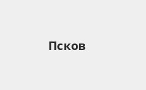 Справочная информация: Банкоматы Восточного банка в Пскове — часы работы и адреса терминалов на карте