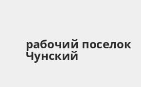 Справочная информация: Восточный банк в рабочий поселке Чунский — адреса отделений и банкоматов, телефоны и режим работы офисов