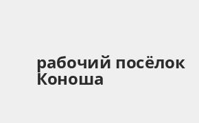 Справочная информация: Восточный банк в рабочий посёлке Коноша — адреса отделений и банкоматов, телефоны и режим работы офисов