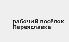 Справочная информация: Банкоматы Восточного банка в рабочий посёлке Переяславка — часы работы и адреса терминалов на карте