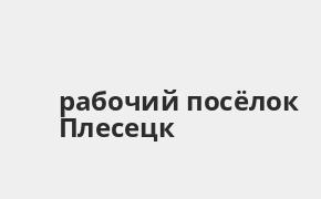 Справочная информация: Восточный банк в рабочий посёлке Плесецк — адреса отделений и банкоматов, телефоны и режим работы офисов