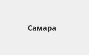 Справочная информация: Отделение Восточного банка по адресу Самарская область, Самара, Ново-Садовая улица, 38 — телефоны и режим работы