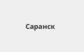 Справочная информация: Банкоматы Восточного банка в Саранске — часы работы и адреса терминалов на карте