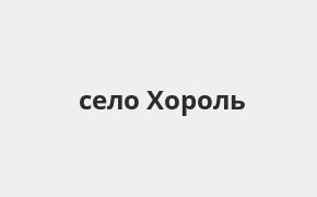 Справочная информация: Восточный банк в селе Хороль — адреса отделений и банкоматов, телефоны и режим работы офисов