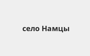 Справочная информация: Восточный банк в селе Намцы — адреса отделений и банкоматов, телефоны и режим работы офисов