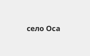 Справочная информация: Отделение Восточного банка по адресу Иркутская область, село Оса, улица Свердлова, 64 — телефоны и режим работы