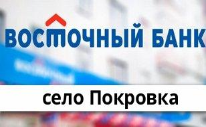 Справочная информация: Восточный банк в селе Покровка — адреса отделений и банкоматов, телефоны и режим работы офисов
