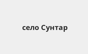 Справочная информация: Восточный банк в селе Сунтар — адреса отделений и банкоматов, телефоны и режим работы офисов