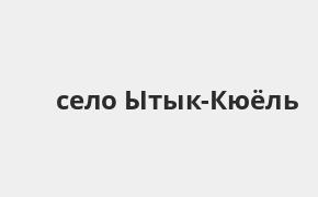 Справочная информация: Восточный банк в селе Ытык-Кюёль — адреса отделений и банкоматов, телефоны и режим работы офисов