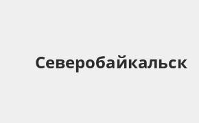 Справочная информация: Банкоматы Восточного банка в Северобайкальске — часы работы и адреса терминалов на карте