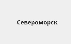 Справочная информация: Отделение Восточного банка по адресу Мурманская область, Североморск, улица Сафонова, 9 — телефоны и режим работы