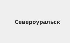 Справочная информация: Восточный банк в Североуральске — адреса отделений и банкоматов, телефоны и режим работы офисов