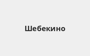 Справочная информация: Банкоматы Восточного банка в Шебекино — часы работы и адреса терминалов на карте
