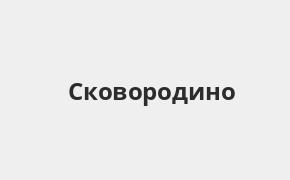 Справочная информация: Восточный банк в Сковородино — адреса отделений и банкоматов, телефоны и режим работы офисов