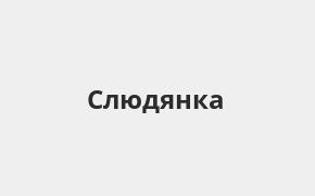 Справочная информация: Отделение Восточного банка по адресу Иркутская область, Слюдянка, улица Ленина, 93 — телефоны и режим работы