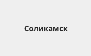 Онлайн заявка на кредит в соликамске заказать банковскую карту в волгограде