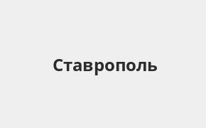 Справочная информация: Банкоматы Восточного банка в Ставрополе — часы работы и адреса терминалов на карте