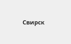 Справочная информация: Отделение Восточного банка по адресу Иркутская область, Свирск, Молодёжная улица, 1/А — телефоны и режим работы