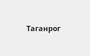 Справочная информация: Банкоматы Восточного банка в Таганроге — часы работы и адреса терминалов на карте