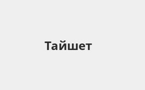 Справочная информация: Банкоматы Восточного банка в Тайшете — часы работы и адреса терминалов на карте