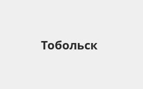 Справочная информация: Отделение Восточного банка по адресу Тюменская область, Тобольск, 8-й микрорайон, 41 — телефоны и режим работы