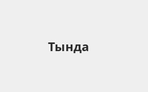 Справочная информация: Восточный банк в Тынде — адреса отделений и банкоматов, телефоны и режим работы офисов