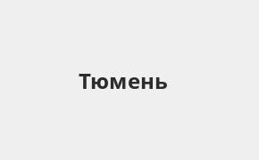Справочная информация: Отделение Восточного банка по адресу Тюменская область, Тюмень, улица 50 лет Октября, 23 — телефоны и режим работы