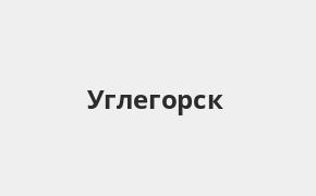 Справочная информация: Банкоматы Восточного банка в Углегорске — часы работы и адреса терминалов на карте