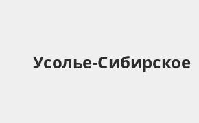 Справочная информация: Отделение Восточного банка по адресу Иркутская область, Усолье-Сибирское, Интернациональная улица, 40 — телефоны и режим работы