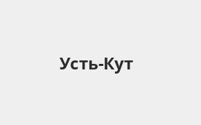Справочная информация: Отделение Восточного банка по адресу Иркутская область, Усть-Кут, улица Калинина, 3 — телефоны и режим работы